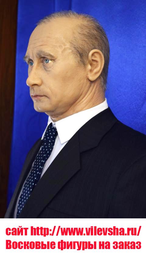 В.В.Путин восковая фигура, портрет