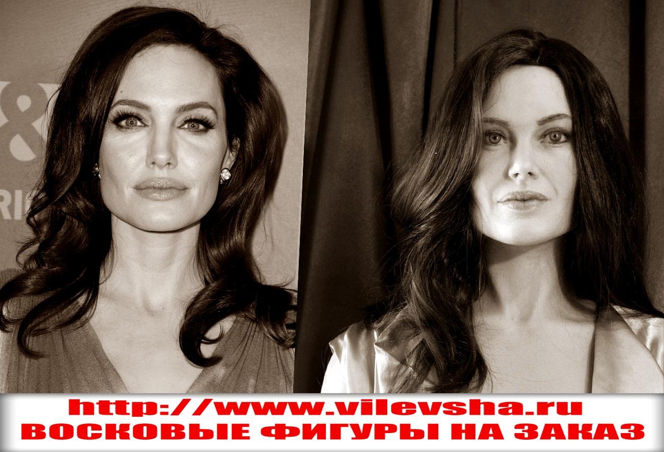 Заказ восковых фигур, Анджелина Джоли