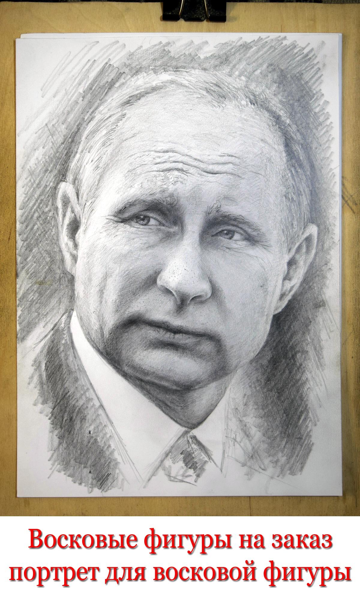 заказ восковых фигур, портрет