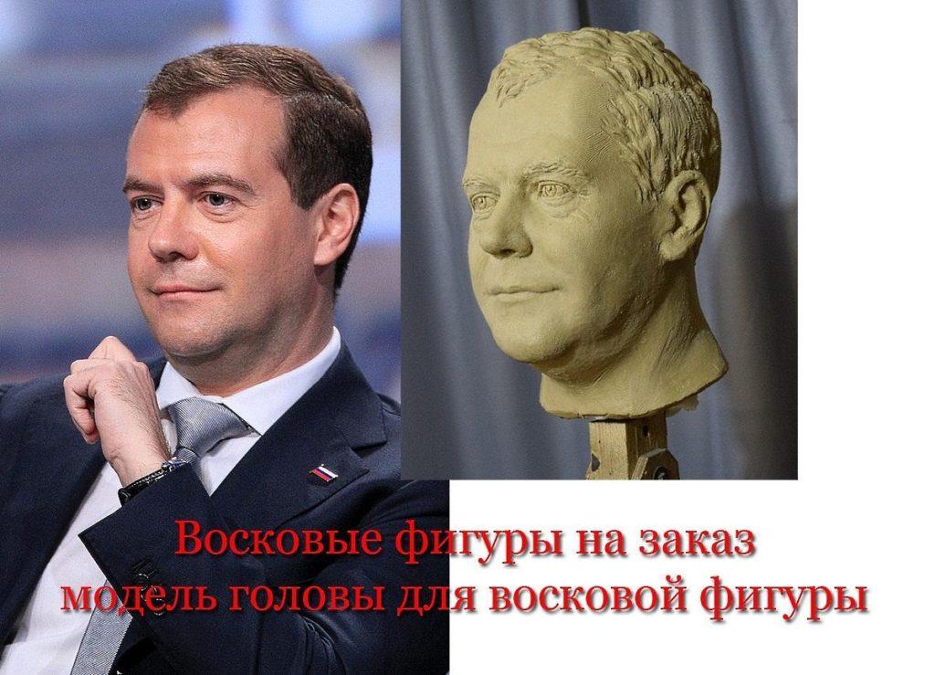 Дмитрий Медведев портрет