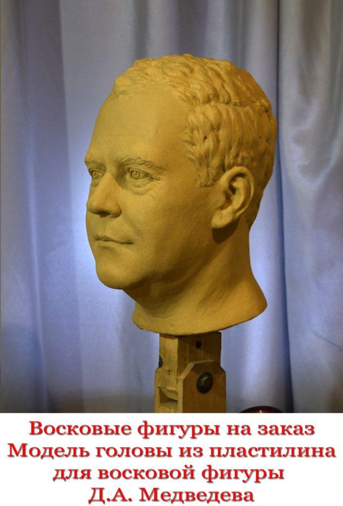 Фигуры из воска, Медведев. модель из пластилина