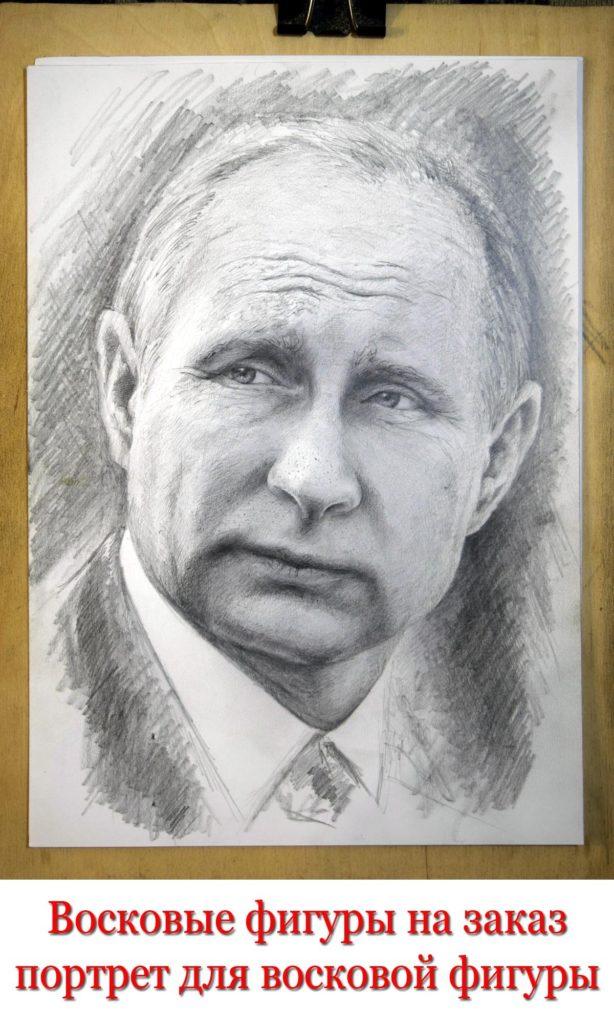 Voskovye-figury-na-zakaz-portret-dlya-voskovoj-figury