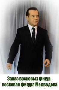 Заказ восковых фигур, восковая фигура Медведева