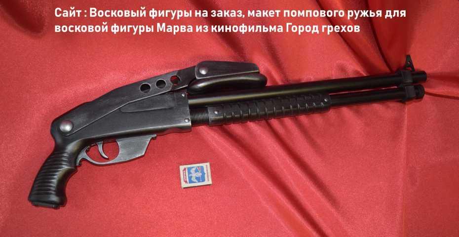 Макет помпового ружья для восковой фигуры Марва