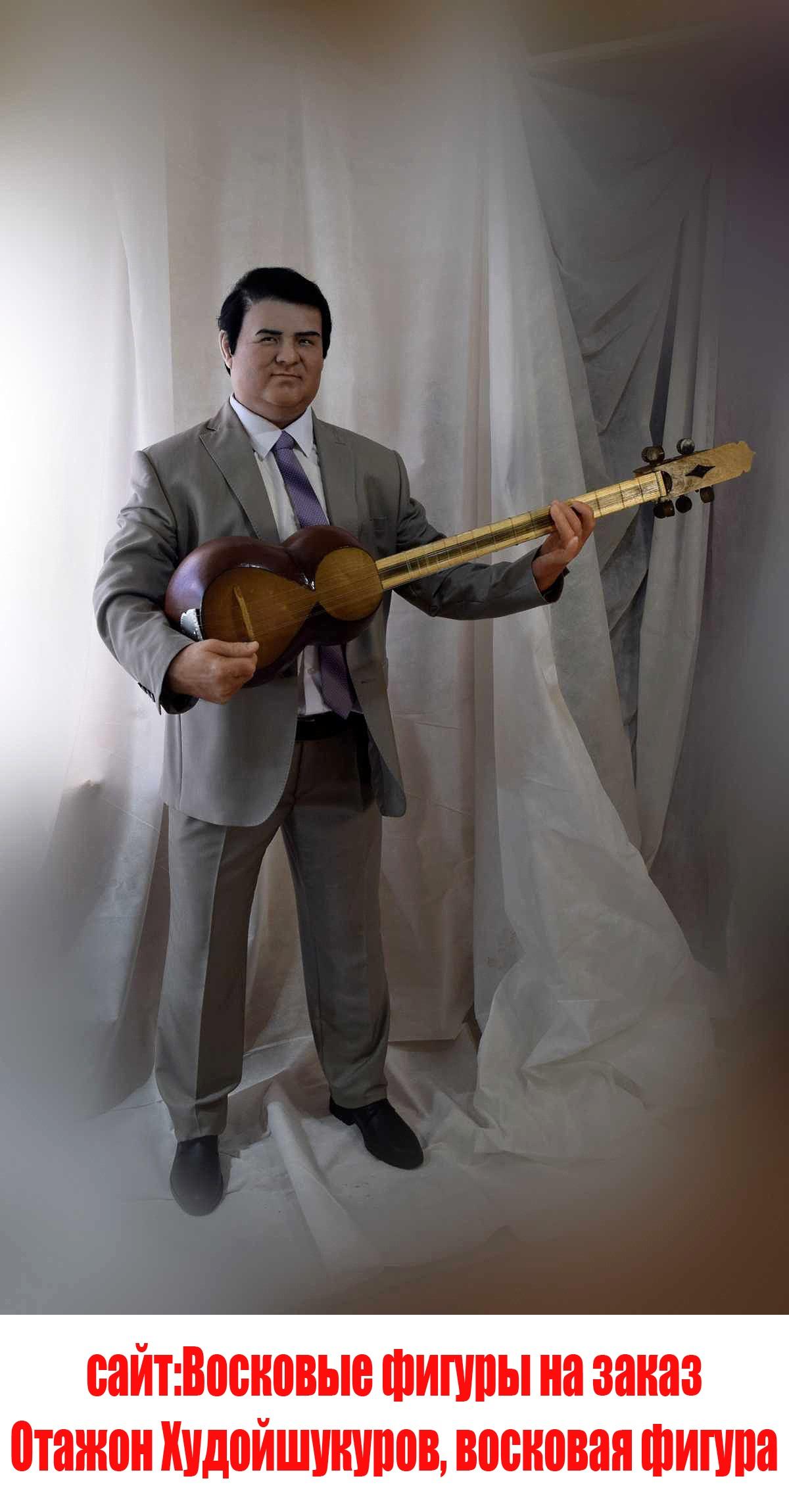 Отажон Худойшукуров, восковая фигура