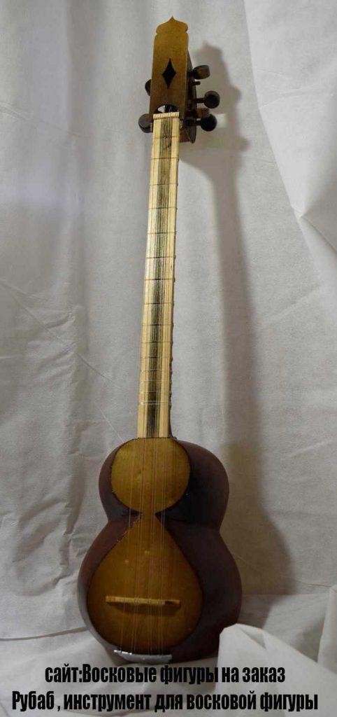 Рубаб, музыкальный инструмент для восковой фигуры Отажона Худойшукурова
