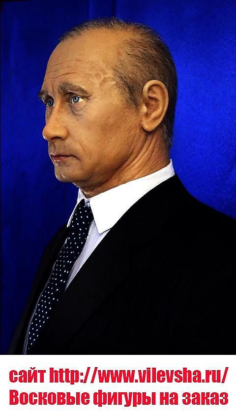 В.В. Путин восковая фигура
