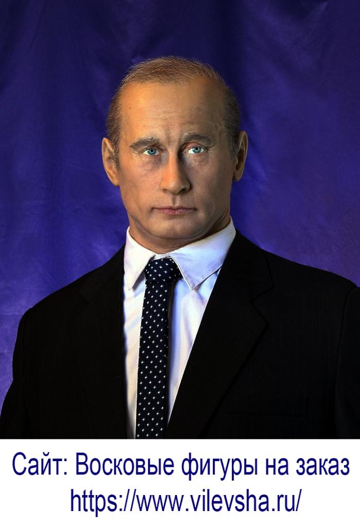 Восковая фигура Путина