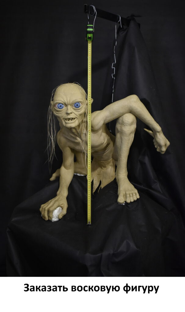 Gollum wax model 130 cm.